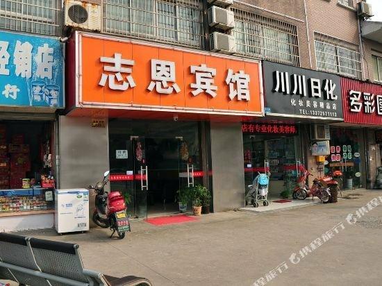 Zhi'en Hotel