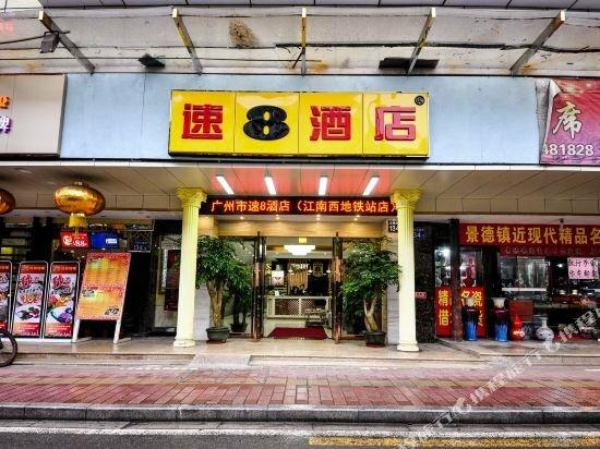 Super 8 Guangzhou Jiang Nan Da Dao XI Metro Station