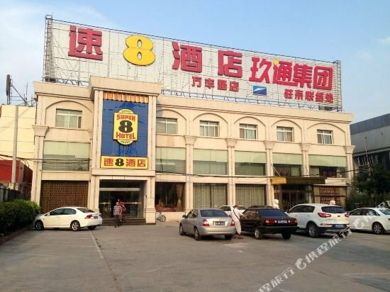 Super 8 West Railway Station Nan Lu