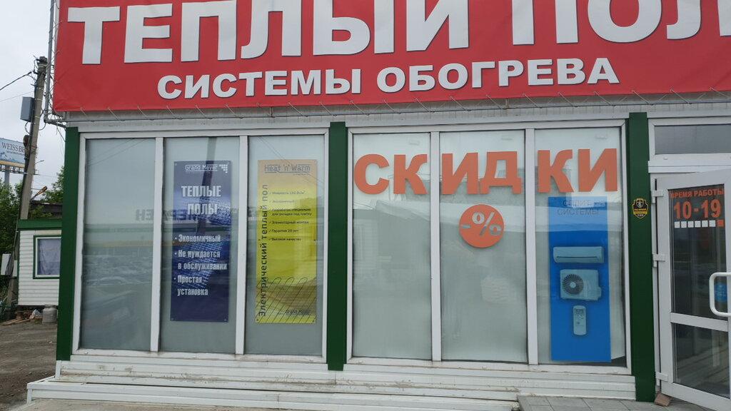 отопительное оборудование и системы — Теплый пол — Новосибирск, фото №1