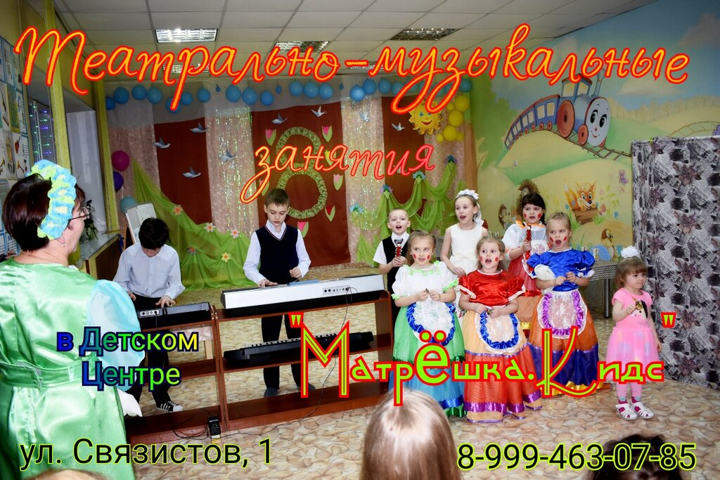 центр развития ребёнка — Детский центр развития Матрёшка. Кидс — Новосибирск, фото №2
