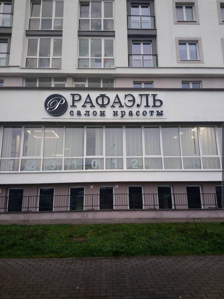 салон красоты — Рафаэль — Минск, фото №1