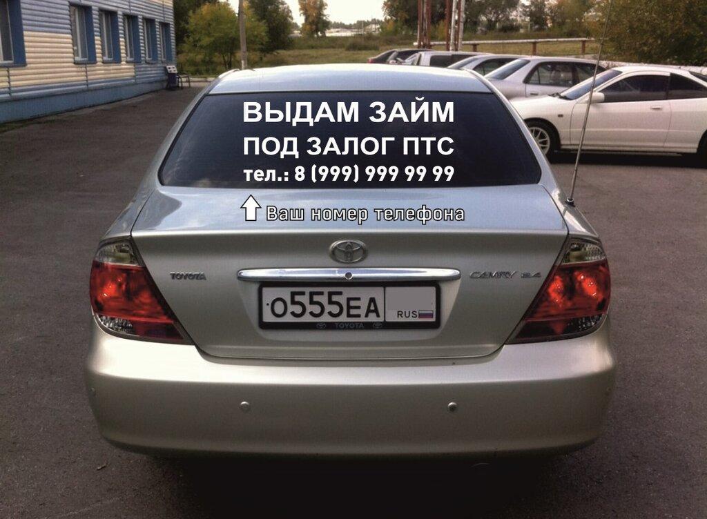Автоломбард иркутск каталог авто в долг деньги на авто
