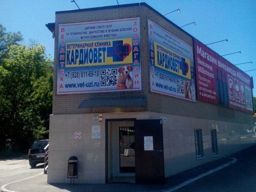 ветеринарная клиника — КардиоВет — Ростов-на-Дону, фото №1