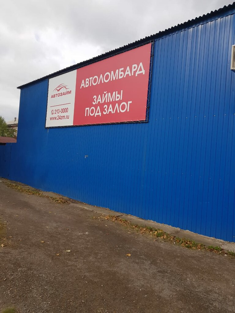 Автозайм красноярск ирито автосалон москва отзывы