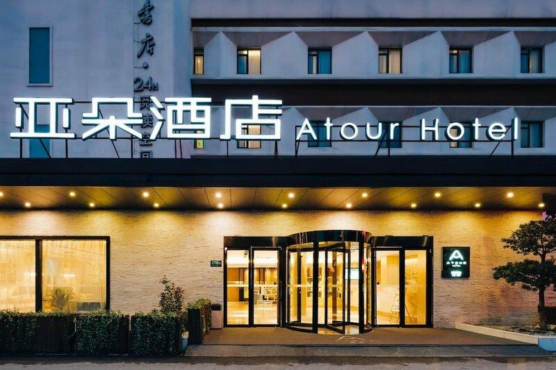 Atour Hotel Hongqiao National Exhibition Center Shanghai