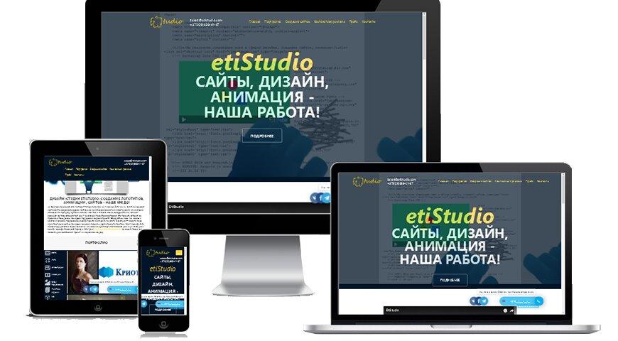 интернет-маркетинг — Студия Йети — Минск, фото №2