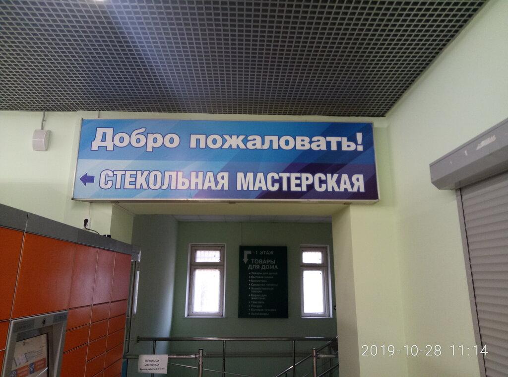 стекольная мастерская — Стекольная мастерская — Москва, фото №2