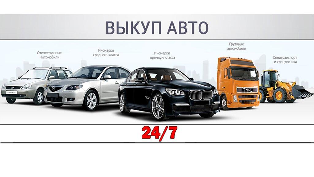 выкуп автомобилей — Империя Выкупа — Москва, фото №2