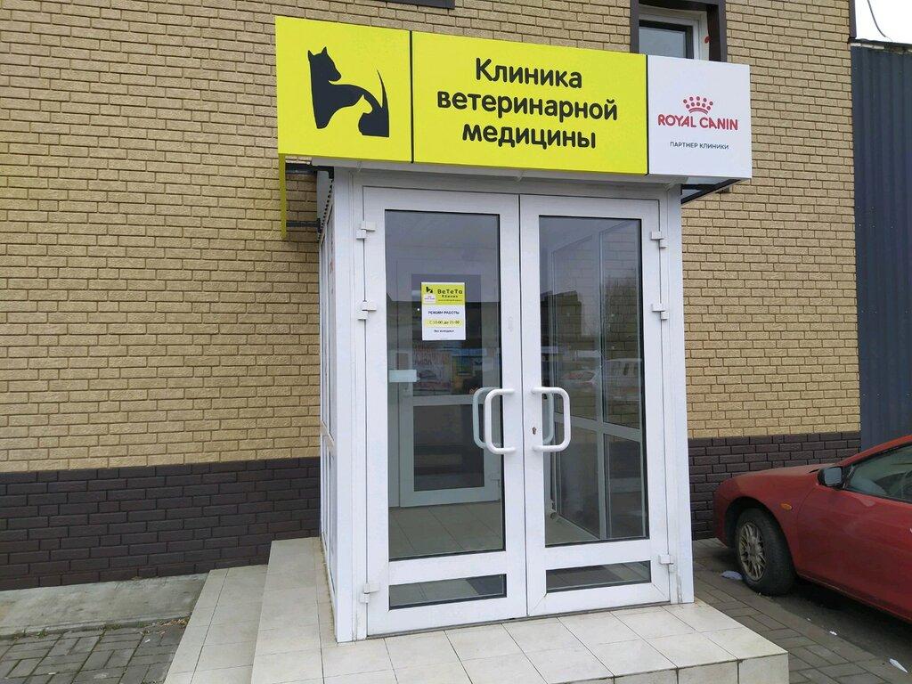 ветеринарная клиника — ВеТеТа Клиник — Минск, фото №1