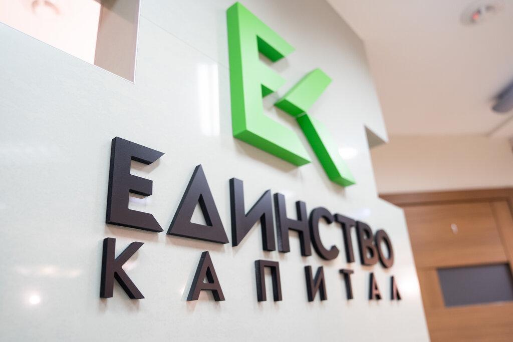 потребительская кооперация — Единство Капитал — Москва, фото №2