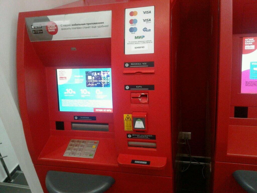 банкоматы банк хоум кредит
