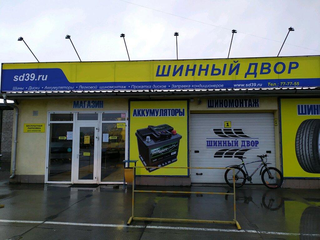 шины и диски — Шинный Двор на Сельме — Калининград, фото №2