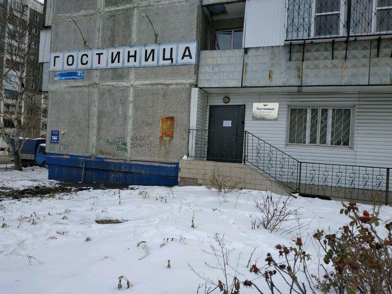 Гостиница Усть-Катавского вагоностроительного завода имени С. М. Кирова
