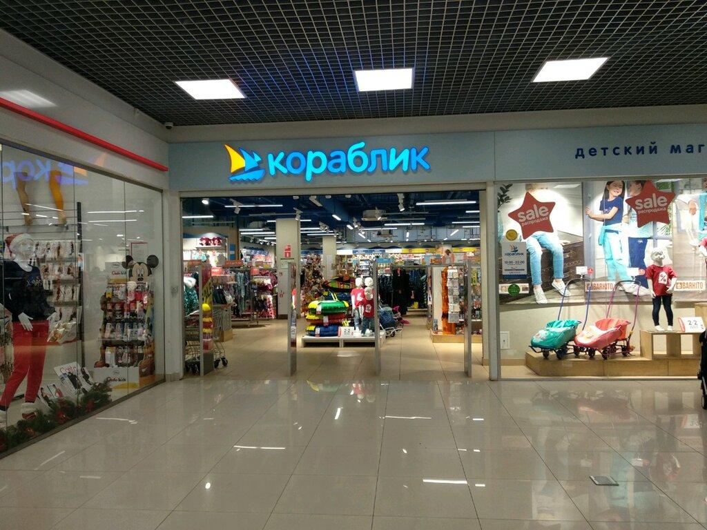 Кораблик Магазин Официальный Москва