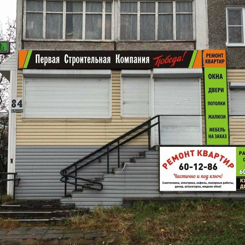 Первая строительная компания официальный сайт мурманск заказать продвижение сайта авито
