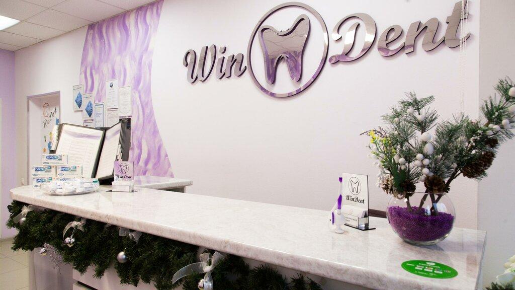 стоматологическая клиника — Стоматологический центр WinDent — Москва, фото №2
