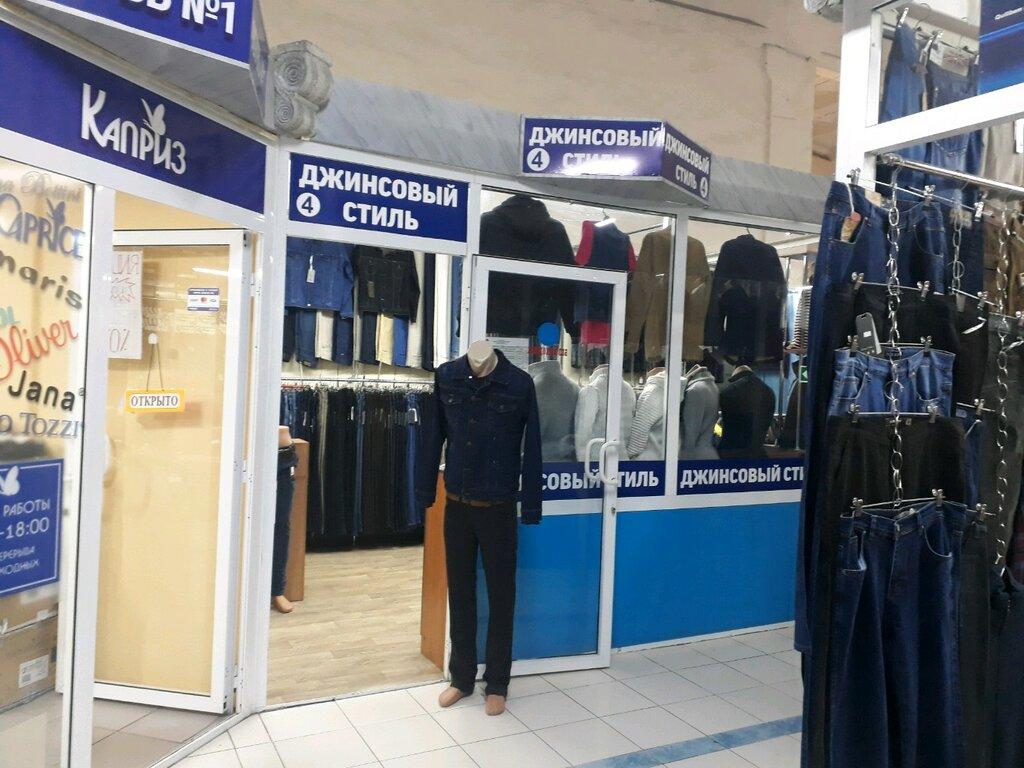Магазин Джинсов Севастополь