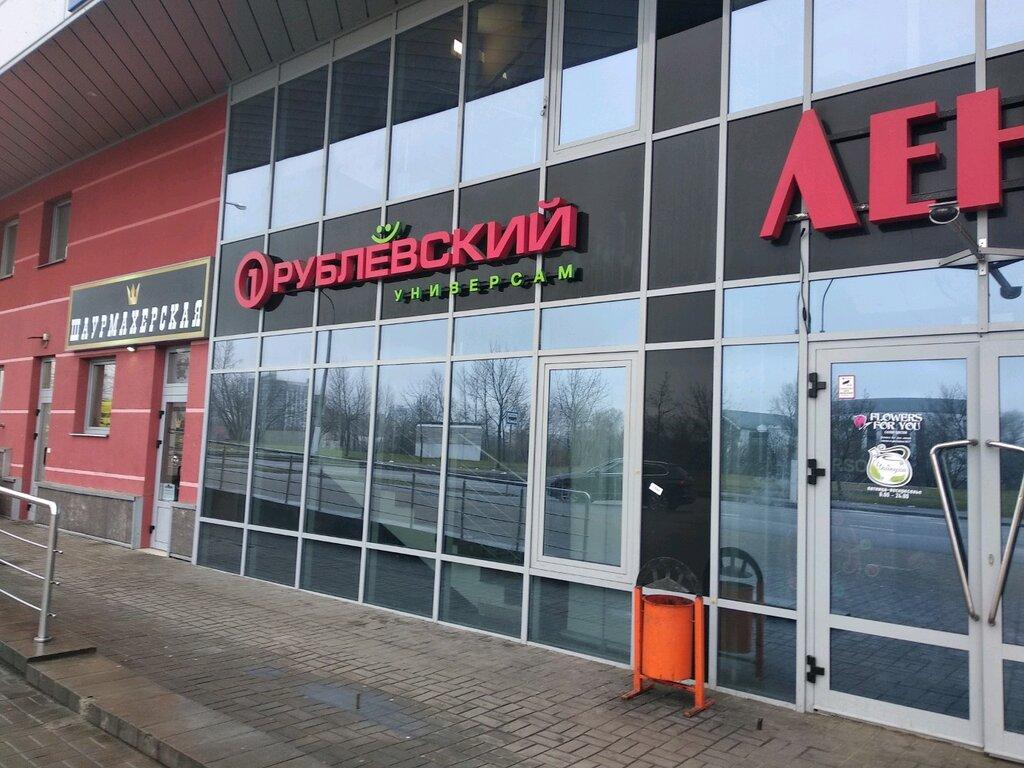 супермаркет — Рублёвский — Минск, фото №2