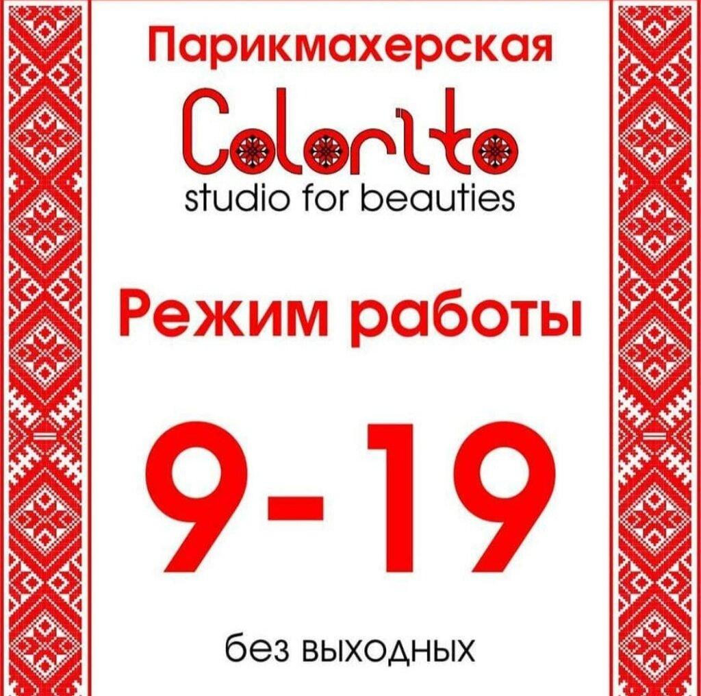 beauty salon — Colorito — Polotsk, photo 1