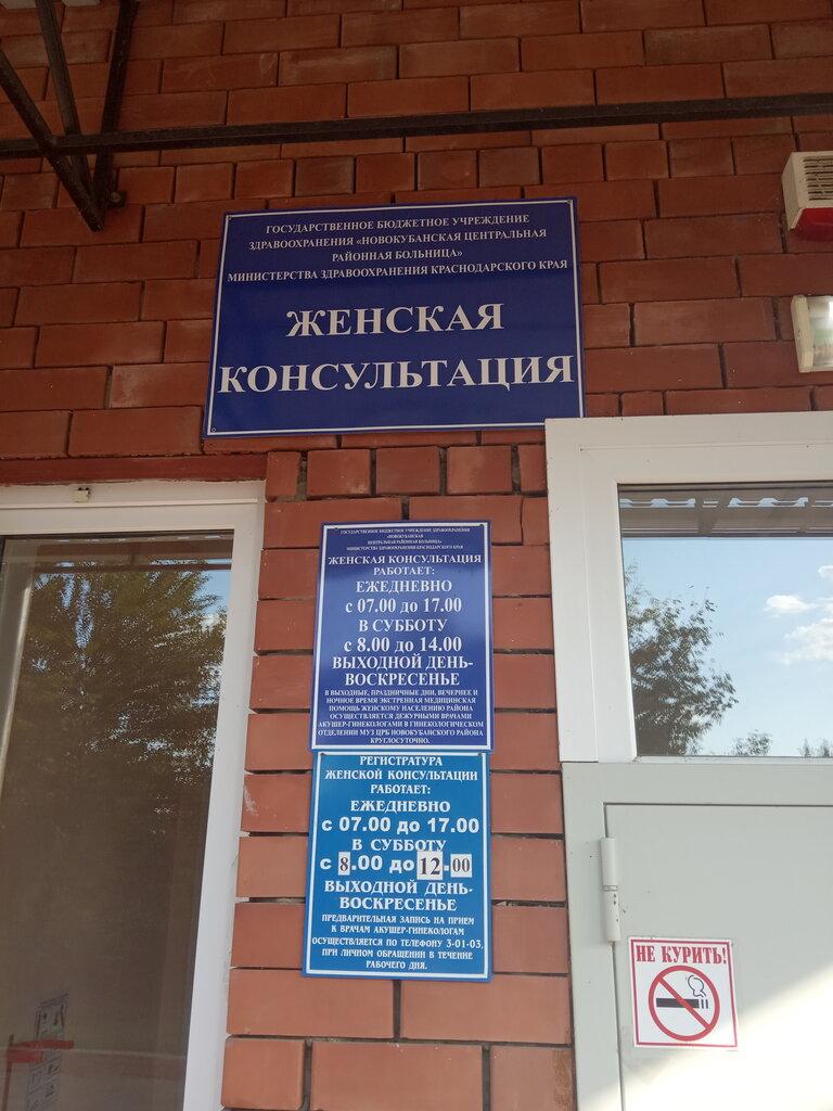 Работа онлайн новокубанск предлагаем работу девушкам