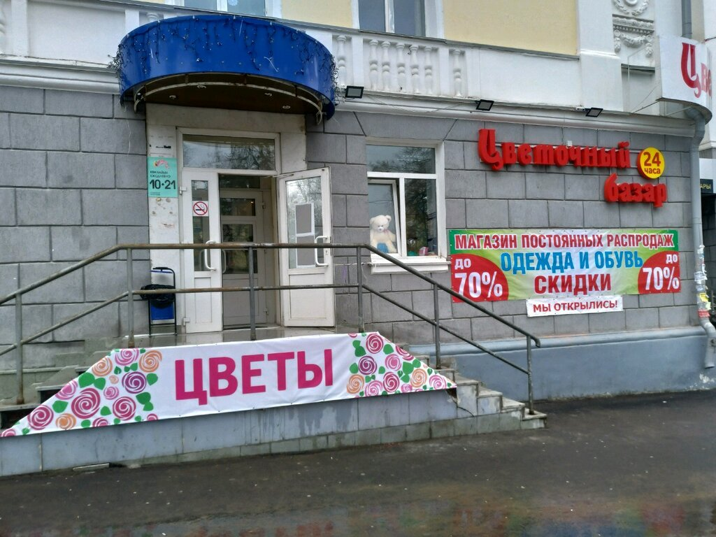 Сайт Магазина Первомайский Уфа