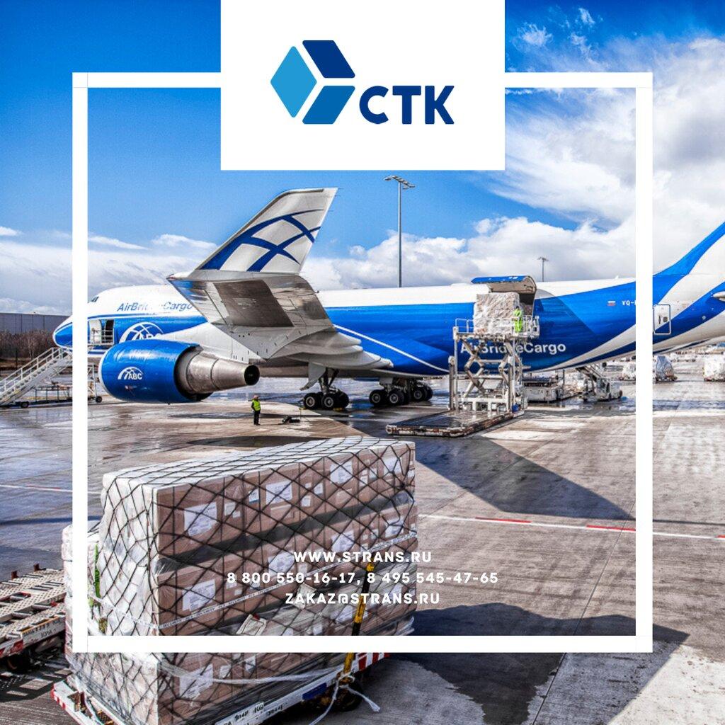 грузовые авиаперевозки — Сервис Транс-Карго — Домодедово, фото №2