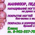 Nail Studio Елены Князевой, Услуги маникюра и педикюра в Уссурийске
