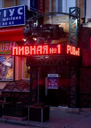 бар, паб — Паб Пивна № 1 — Київ, фото №1