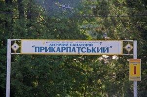 Детский санаторий Прикарпатский