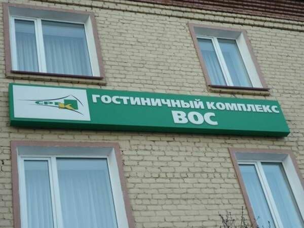 Спортивно-реабилитационный гостиничный комплекс ВОС