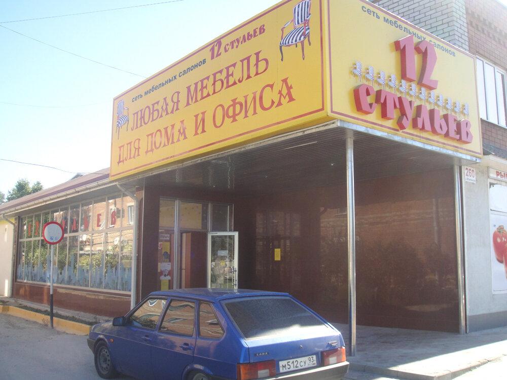 Магазин в пятигорск 12 стульев славянск на кубани