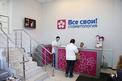 стоматологическая клиника — Все Свои — Санкт-Петербург, фото №1