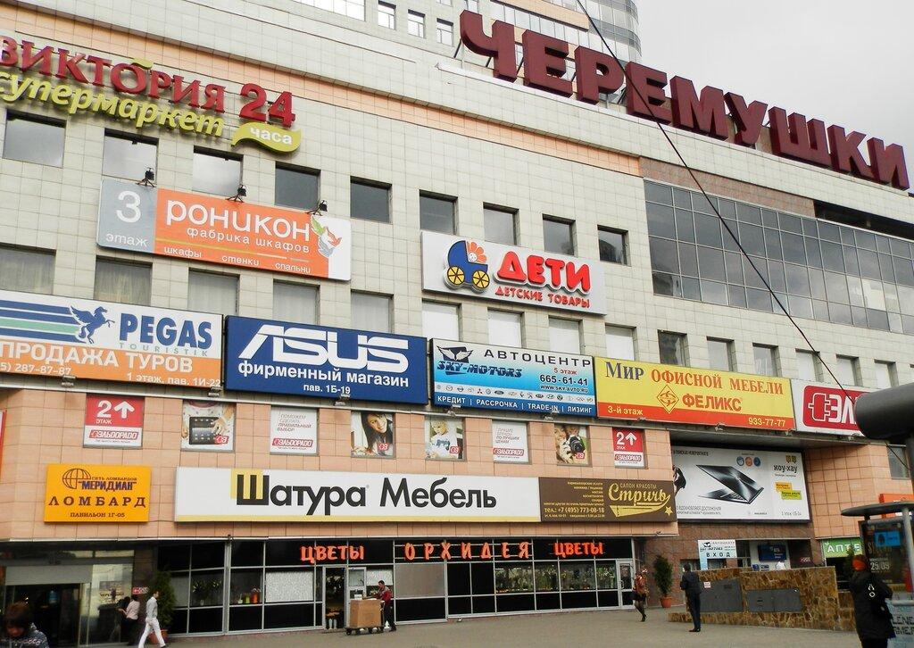 Москва университет ломбард метро у золотые продать часы б