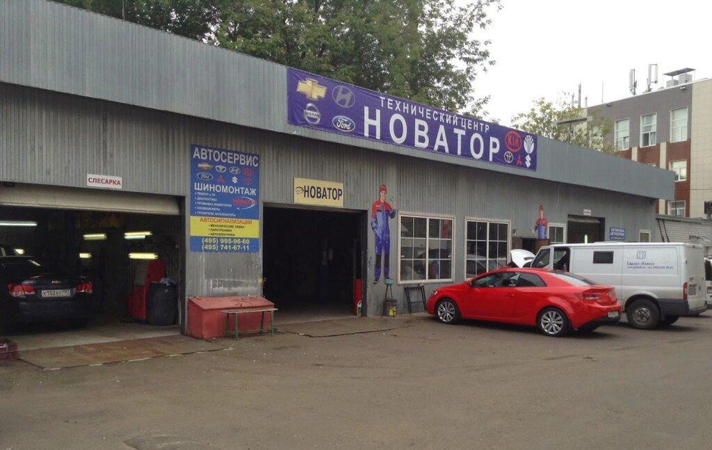 автосервис, автотехцентр — Новатор — Москва, фото №1