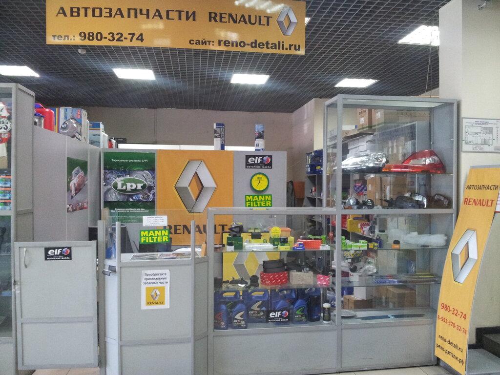 магазин автозапчастей и автотоваров — Рено-Детали — Санкт-Петербург, фото №3
