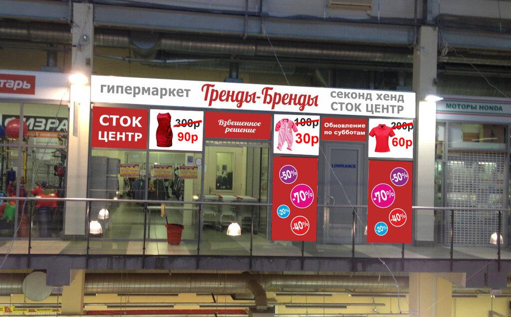 dc32db04 Секонд хенд - секонд-хенд, метро Политехническая, Санкт-Петербург ...