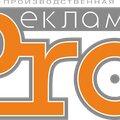 ПРО Реклама, Разное в Черкесске
