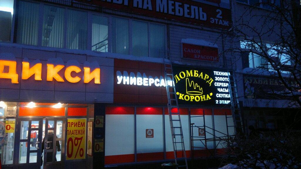 Корона ломбард москва автозайм краснодар северная
