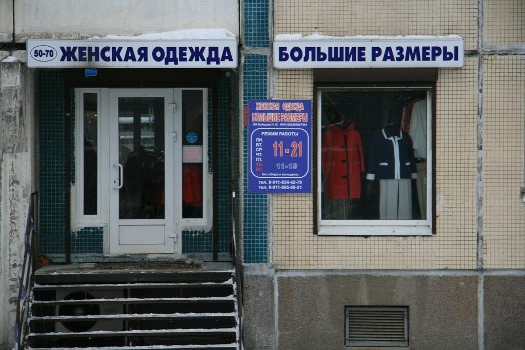 одежда больших размеров — Большие размеры — Санкт-Петербург, фото №1