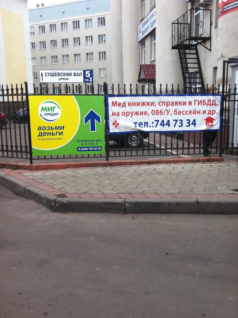 миг кредит офисы в москве на карте восточный банк оплатить кредит онлайн с карты сбербанка по номеру счета
