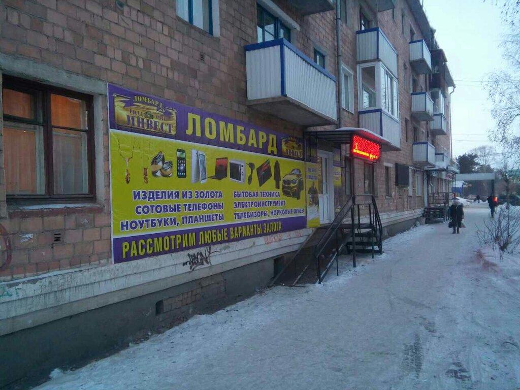 Ломбард голд авто инвест канск honda с пробегом автосалон в москве