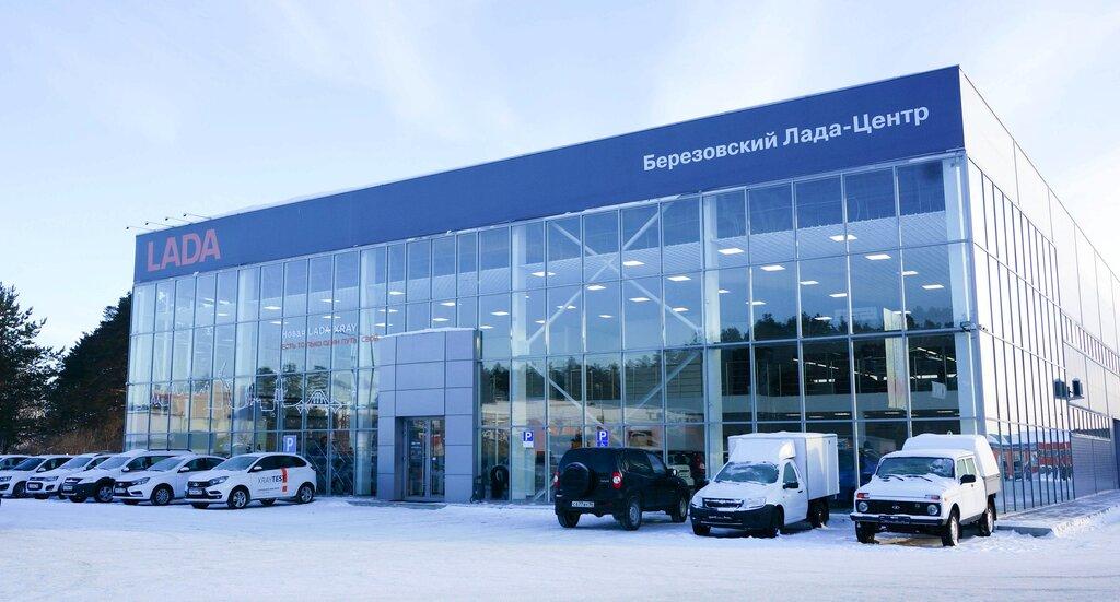 автосалон — Лада-Центр — Берёзовский, фото №2