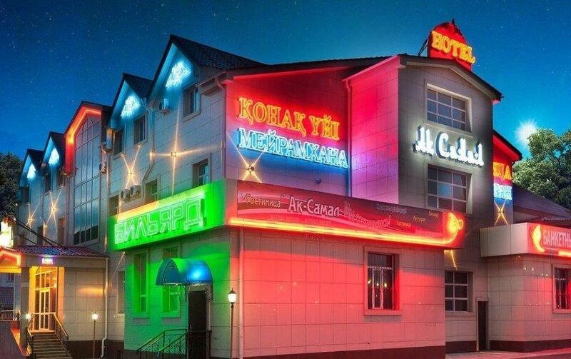 Гостиничный комплекс Ак Самал
