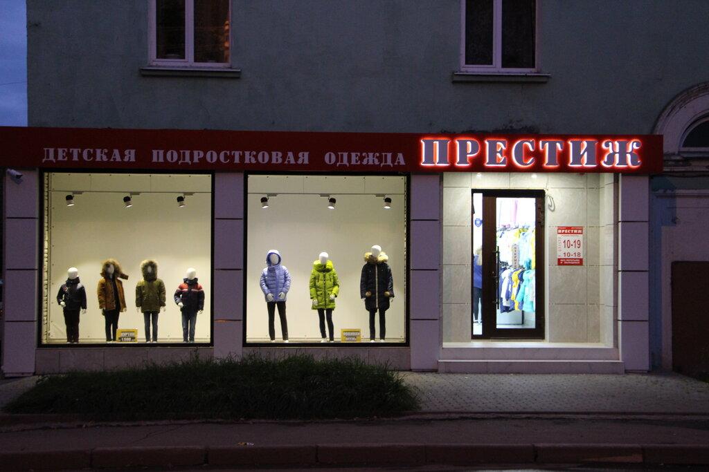 Магазин Детской Одежды Новомосковск