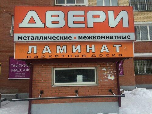 россия московская область сергиев посад металлические двери