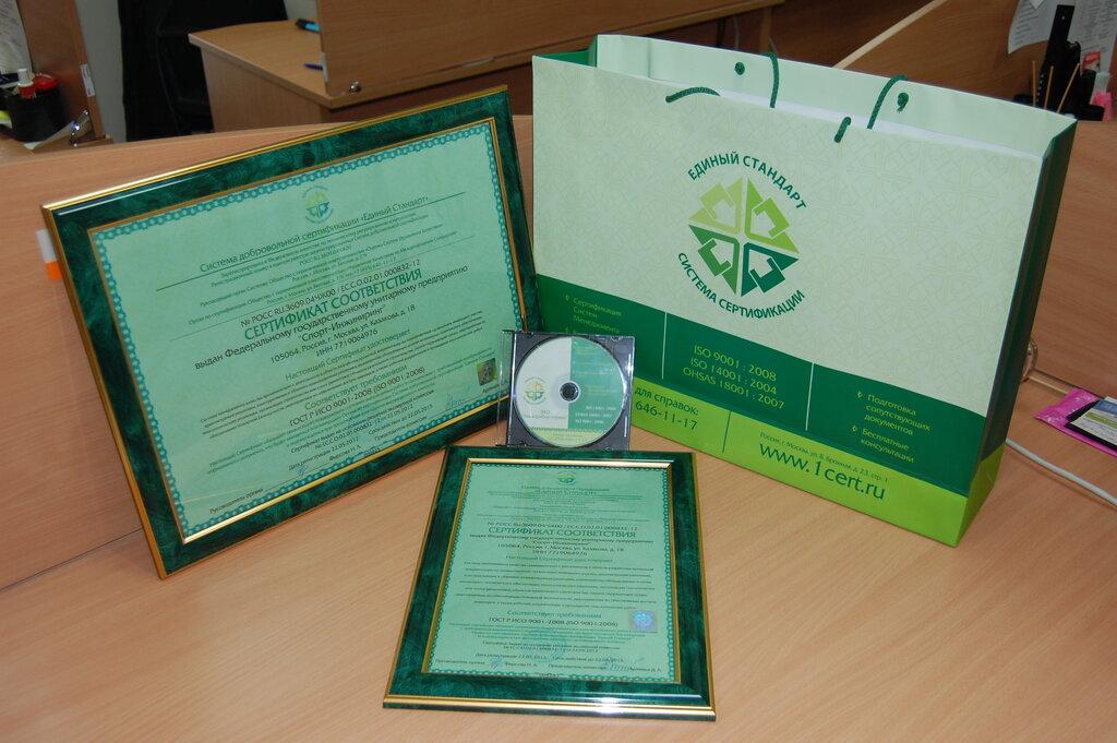 сертификация продукции и услуг — Единый Стандарт — Москва, фото №5