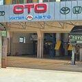 Интер-авто, Услуги шиномонтажа в Дагомысе
