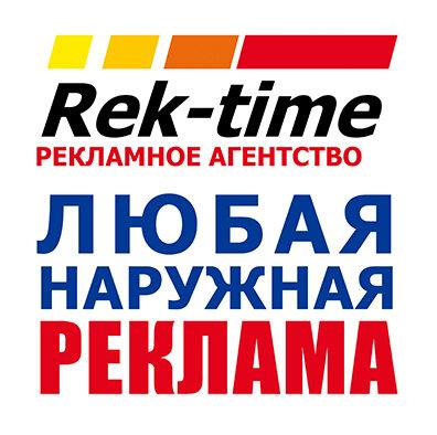 рекламная продукция — Рек-Тайм — Свободный, фото №1