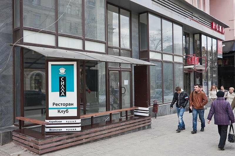 ресторан — Силла — Ростов-на-Дону, фото №1
